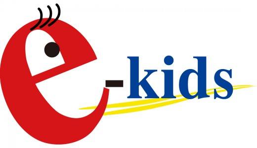 e-kids 新料金 10回チケットプランのご案内